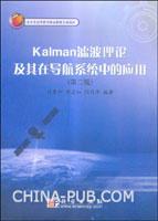 Kalman滤波理论及其在导航系统中的应用(第二版)[按需印刷]