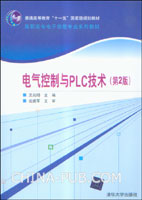 电气控制与PLC技术(第2版)