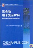 聚合物纳米复合材料