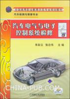 汽车电气与电子控制系统检修