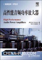 高性能音频功率放大器