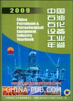 中国石油石化设备工业年鉴.2009