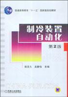 制冷装置自动化(第2版)