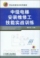 中级电梯安装维修工技能实战训练