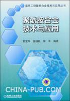 聚酰胺合金技术与应用