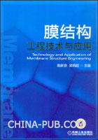 膜结构工程技术与应用