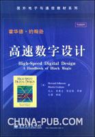 (特价书)高速数字设计