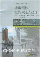 """徒步阅读世界景观与设计--""""世界建筑、城市与景观""""课程教学案例"""