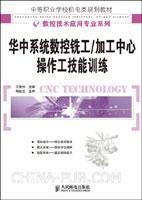 华中系统数控铣工/加工中心操作工技能训练