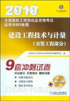 2010建设工程技术与计量(安装工程部分)