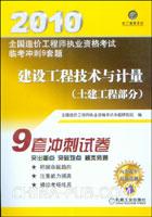 2010建设工程技术与计量(土建工程部分)