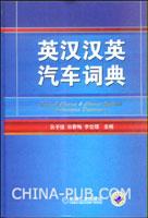 英汉汉英汽车词典