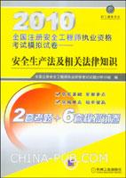 2010安全生产法及相关法律知识