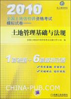 2010土地管理基础与法规