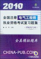 2010全国注册电气工程师执业资格考试复习题集(供配电专业)