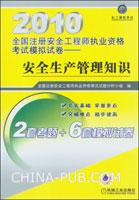 2010安全生产管理知识