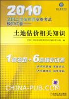 2010土地估价相关知识