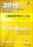 2010土地估价理论与方法