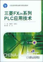 三菱FX2N系列PLC应用技术
