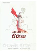 中国机械工业60年图鉴