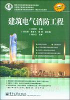 (特价书)建筑电气消防工程