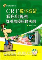 (特价书)CRT数字高清彩色电视机疑难故障检修实例