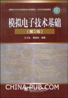 (特价书)模拟电子技术基础(第2版)