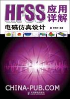 HFSS电磁仿真设计应用详解[按需印刷]