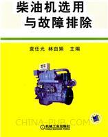 柴油机选用与故障排除