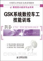 GSK系统数据车工技能训练