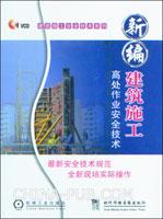 新编建筑施工高处作业安全技术(1VCD)