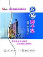 新编脚手架工程安全技术(1VCD)
