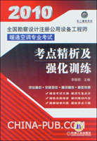 2010全国勘察设计注册公用设备工程师暖通空调专业考试考点精析及强化训练
