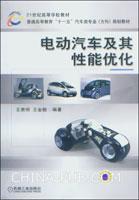 电动汽车及其性能优化