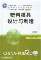 塑料模具设计与制造(第2版)