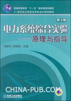 电力系统综合实验--原理与指导(第2版)