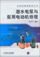 潜水电泵与泵用电动机修理