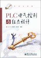PLC电气控制与组态设计