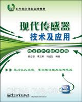 (特价书)现代传感器技术及应用
