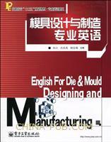 (特价书)模具设计与制造专业英语