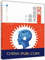 机械制造技术基础(第二版)
