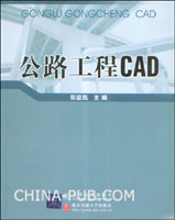 公路工程CAD