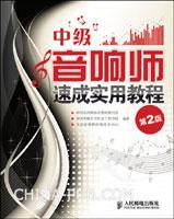 中级音响师速成实用教程(第2版)