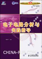 电子电路分析与实践指导