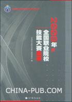 2009年全国职业院校技能大赛集萃