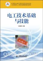 电工技术基础与技能