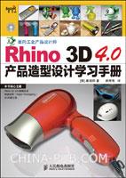 Rhino3D 4.0产品造型设计学习手册
