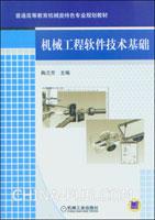 机械工程软件技术基础
