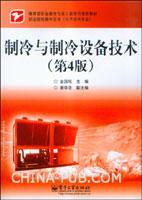 制冷与制冷设备技术(第4版)