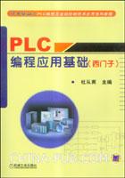PLC编程应用基础(西门子)